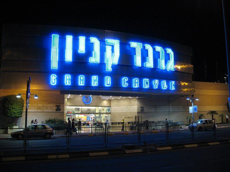 Grand_Canyon_Mall_Haifa
